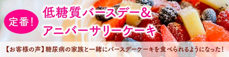 定番!低糖質バースデーケーキ&アニバーサリーケーキ