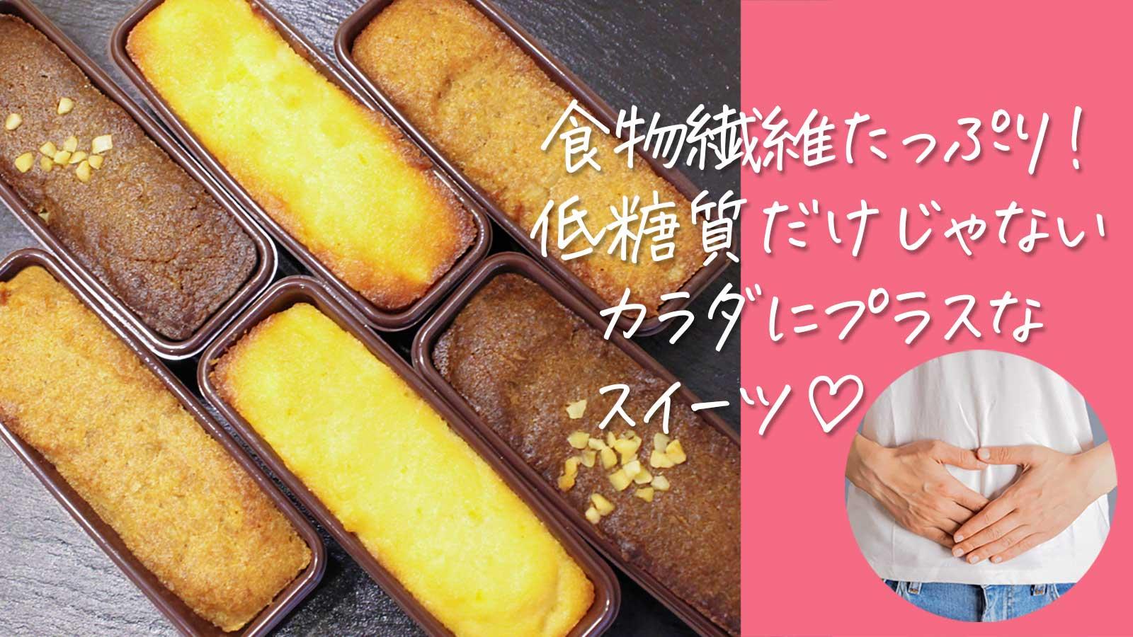 NEW低糖質ミニパウンドケーキ(オリゴ糖、食物繊維プラス)6個セット