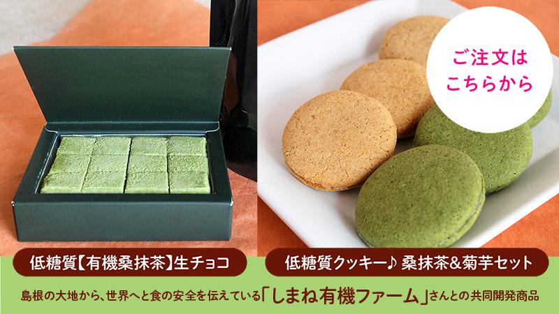 低糖質生チョコ&低糖質クッキー有機桑抹茶使用!