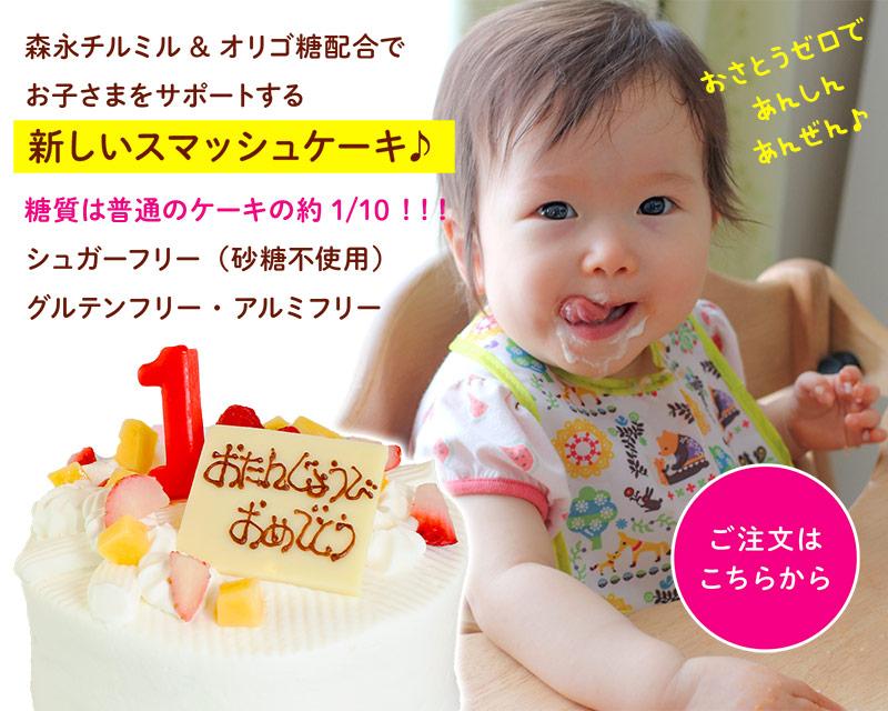低糖質スマッシュケーキ 4号★1歳 初誕生祝は安心安全なケーキで!