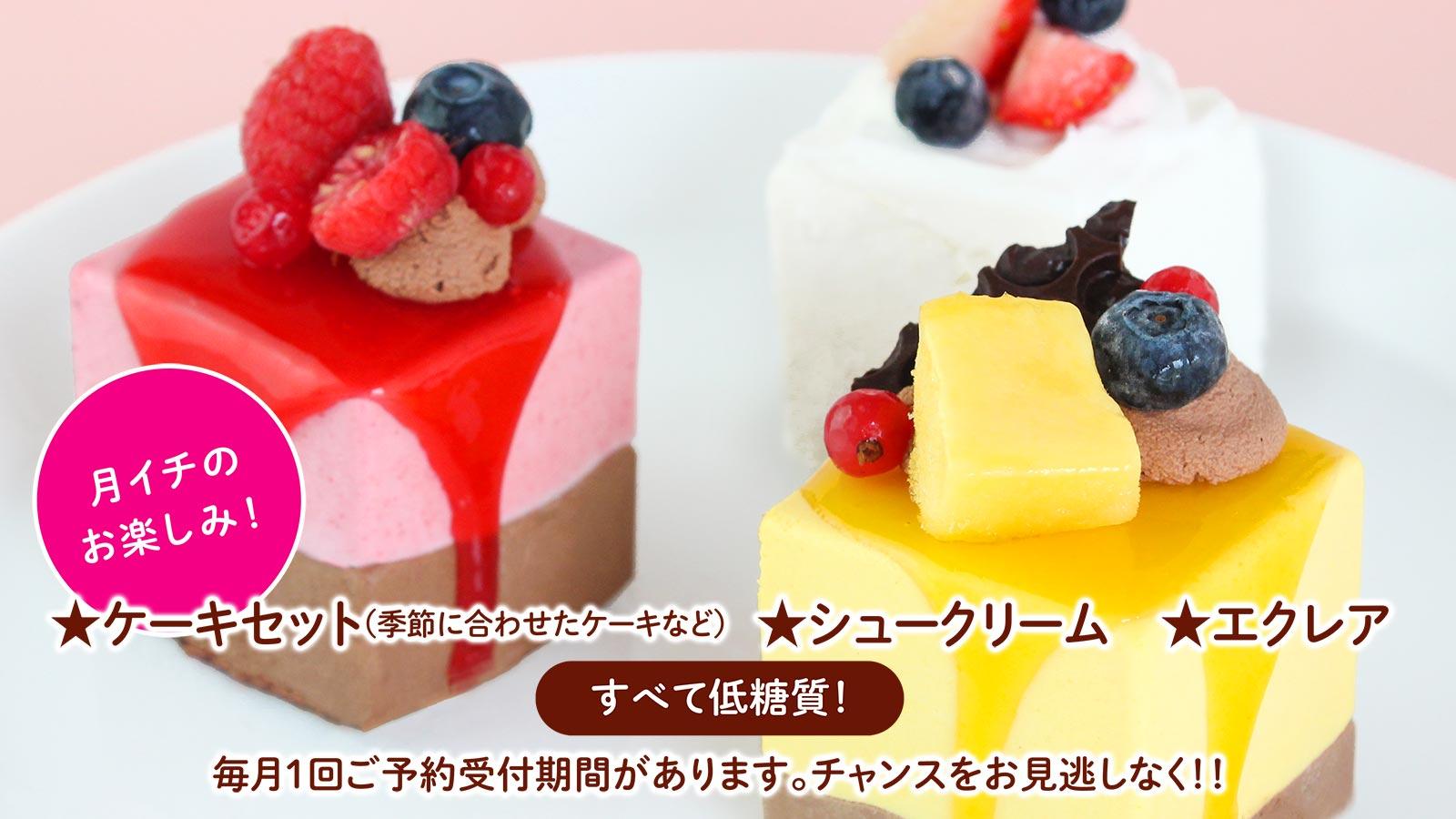 低糖質ショートケーキ・マンゴームース・ラズベリームース