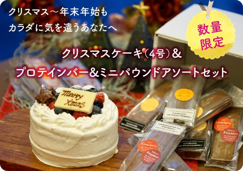 クリスマスケーキ&プロテインバーセット