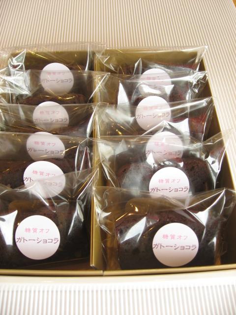 画像1: 糖質オフガトーショコラ10個セット