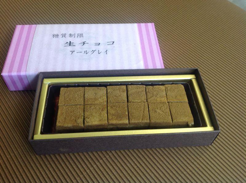 画像1: 糖質制限生チョコ アールグレイ