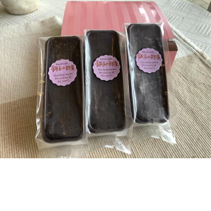 画像1: 低糖質ガトーショコラ 鉄子の部屋(鉄分強化ケーキ)3個セット (1)