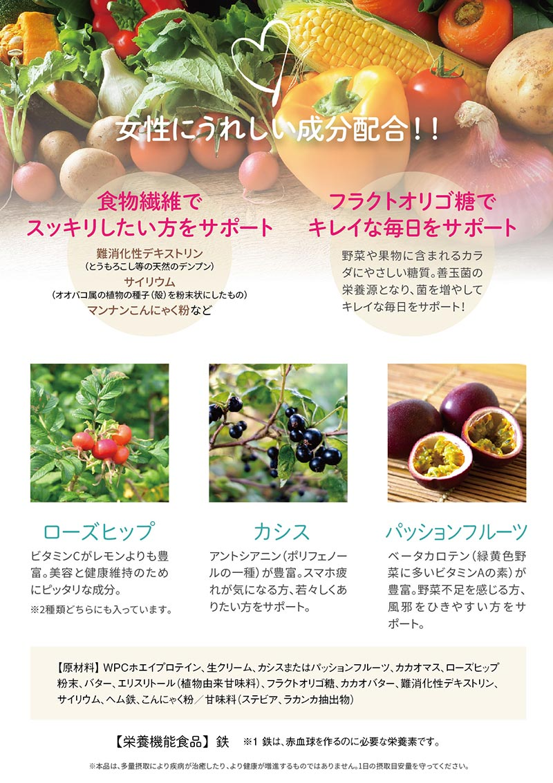 食物繊維・フラクトオリゴ糖・ローズヒップ配合。カシス・パッションフルーツの2種類