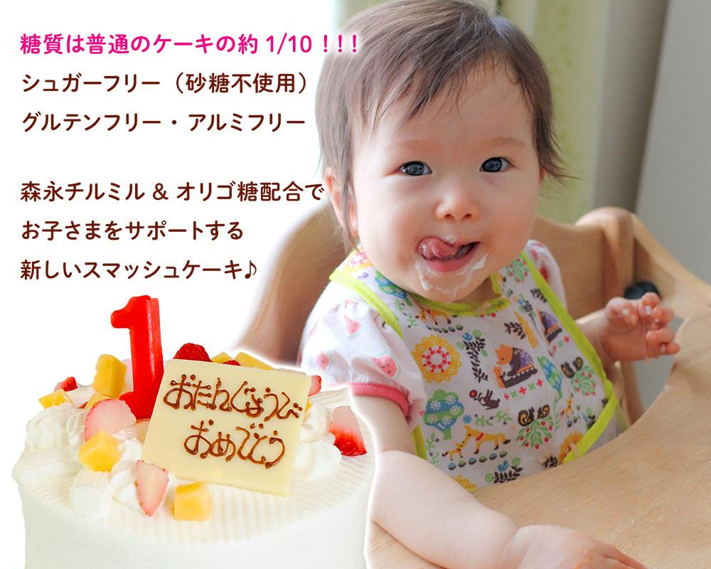 初誕生お祝いの新定番!低糖質スマッシュケーキ★糖質は普通のケーキの約1/10